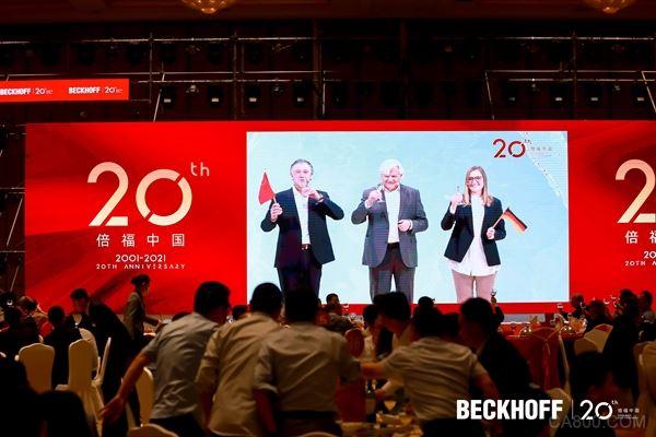 倍福中國,周年慶典,上海國際會議中心
