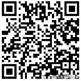 2021大湾区工业互联网峰会,数字化转型