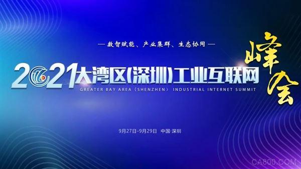 深圳市工业互联网行业协会,2021大湾区工业互联网峰会
