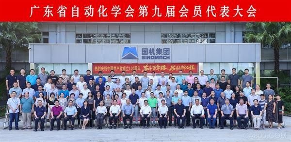广东省自动化学会,省学会,第九届理事会换届大会