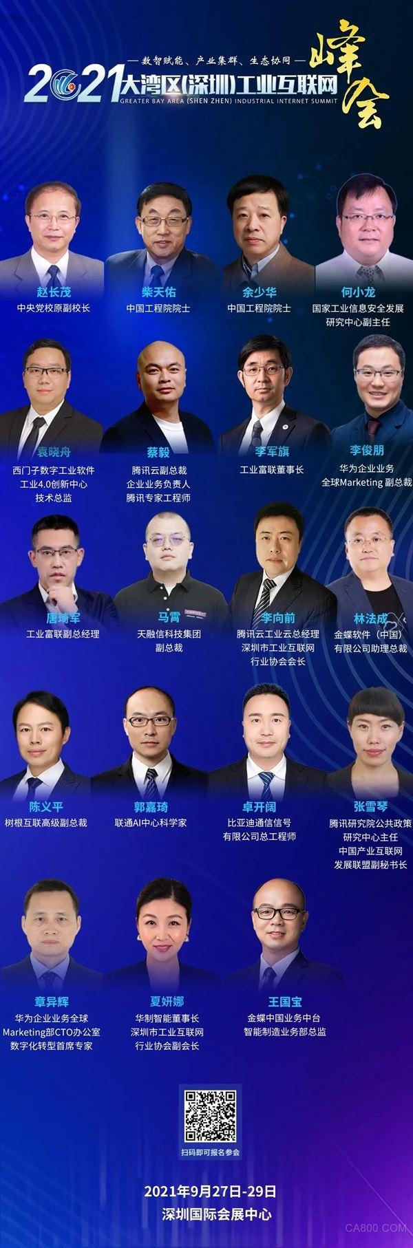 大灣區(深圳)工業互聯網峰會,制造業企業轉型升級