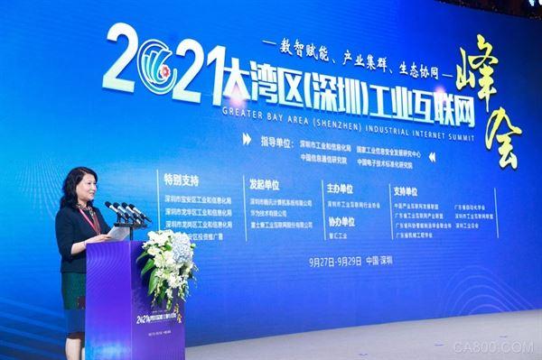 大灣區(深圳)工業互聯網峰會,中國科學院大學,李穎