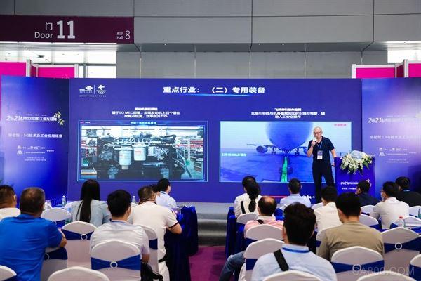 大灣區(深圳)工業互聯網峰會,5G