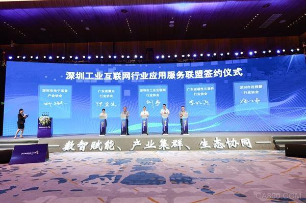 騰訊,深圳市工業互聯網行業協會,富士康