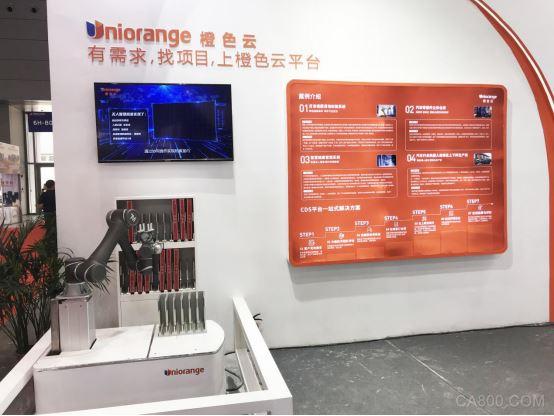 橙色云,智慧研究院,工业产品协同研发平台