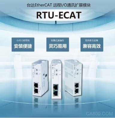 台达,EtherCAT远程I/O通讯扩展模块