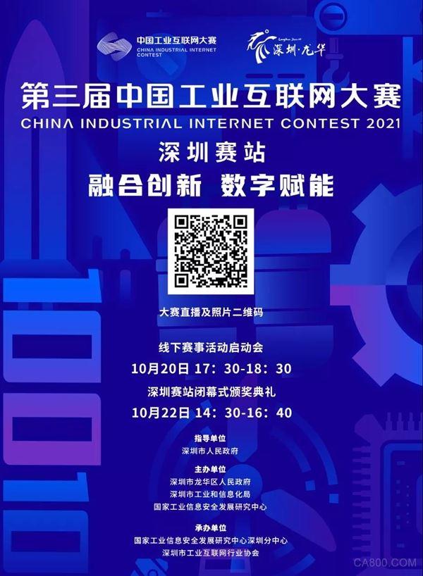深圳赛站,中国工业互联网大赛
