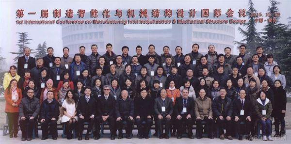 第一届制造智能化与机械结构设计国际会议召开