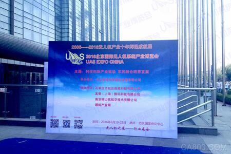 2016第六届中国国际无人机系统展在京圆满闭幕