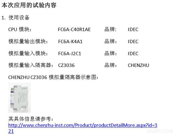 辰竹 CZ3036 模拟量输入隔离器与 FC6A-J2C1 配合使用应用