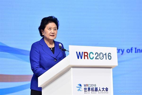 2016世界机器人大会在京开幕 刘延东出席并致辞