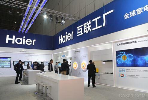 海尔已建7个智能互联工厂