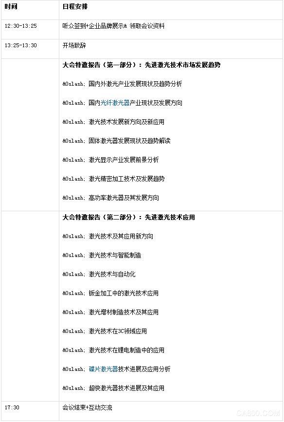 2017(第十二届)中国先进激光技术及应用研讨会再续精彩