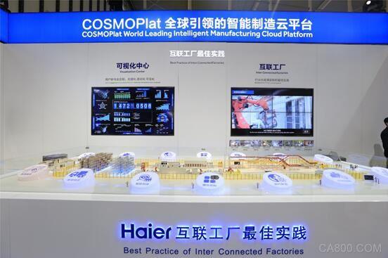 海尔互联工厂成智能制造工厂楷模