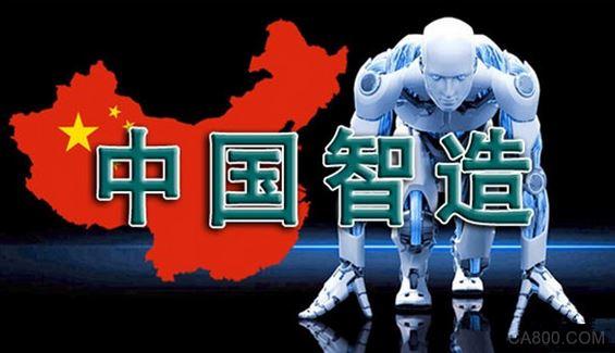 """中国智造政策利好:盘点2016给""""利""""十大政策"""