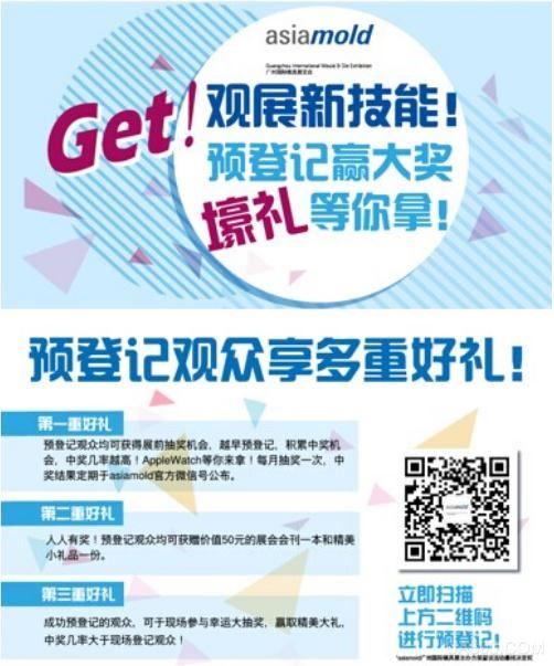 国际级模具采购平台,Asiamold广州国际模具展开春等您来!