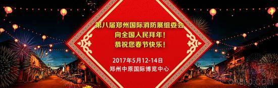 第八届郑州国际消防展组委会向全国人民拜年啦!