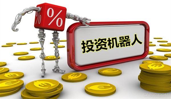 赫荣亮:国内机器人产业已明显投资过剩