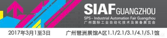 SIAF广州国际工业自动化技术及装备展览会3月1至3日琶洲展馆A区盛大开幕
