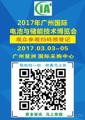 储能风起,电池扬帆 —— 2017电池展首站3月初广州开幕