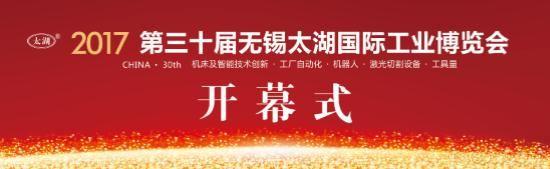 沈阳机床参展2017无锡太湖工业博览会