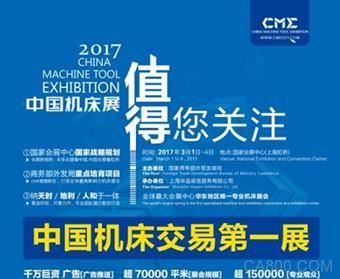 中国机床展CME2017  即将隆重开幕