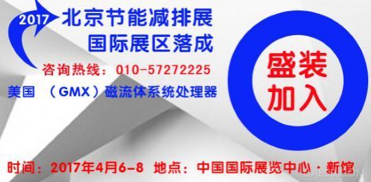 2017北京节能减排展国际展区落成 美国(GMX)磁流体系统处理器盛装加入