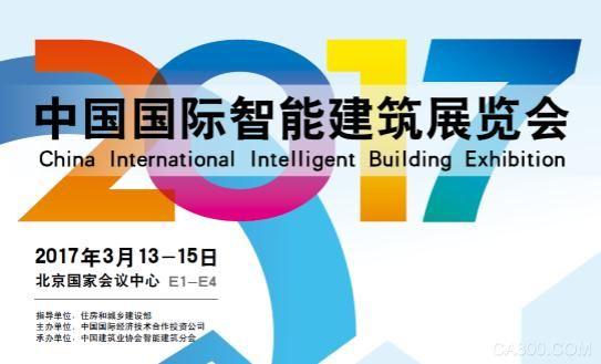 2017年3月,中国国际智能建筑展让我们相约北京