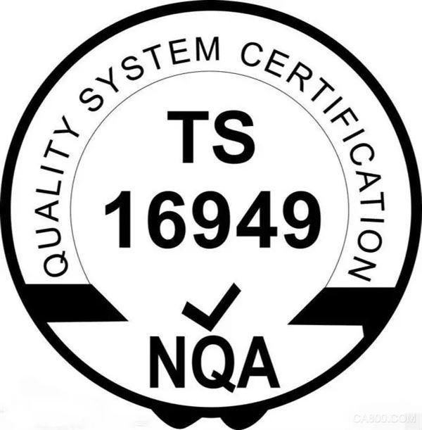 维博电子顺利通过TS16949体系认证审核