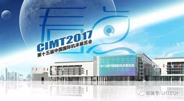 智能制造的盛典-CIMT2017展品看点