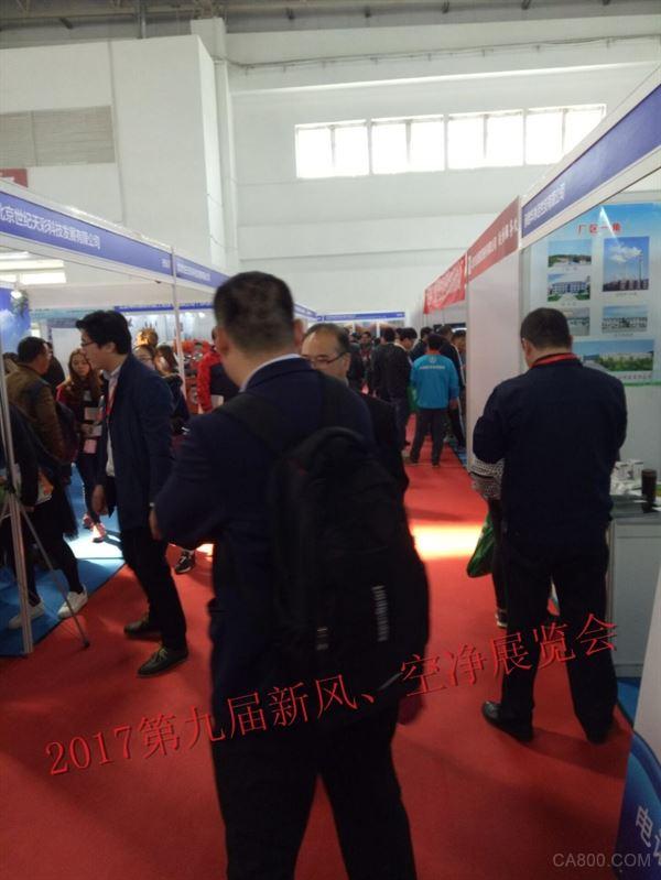 2017中国国际新风系统、空气净化及净水设备展今日召开