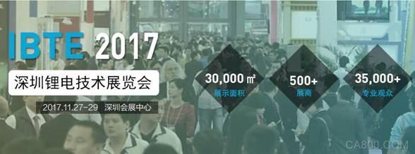 2017深圳锂电技术展奏响锂电全行业最强音