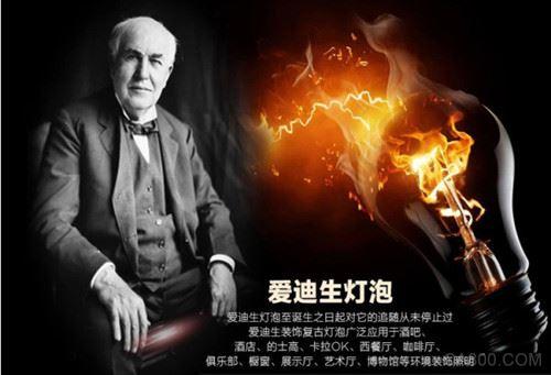 爱迪生138年的电灯生意要卖了 通用电气已聘请投行协助处理