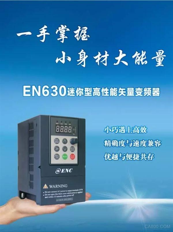 一手掌握,简单操作——EN630系列迷你型高性能矢量变频器
