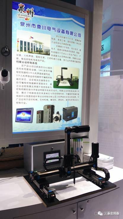 三碁电气参展第15届中国●海峡项目成果交易会