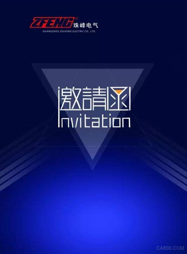 中国智能装备产业博览会邀请函--珠峰电气
