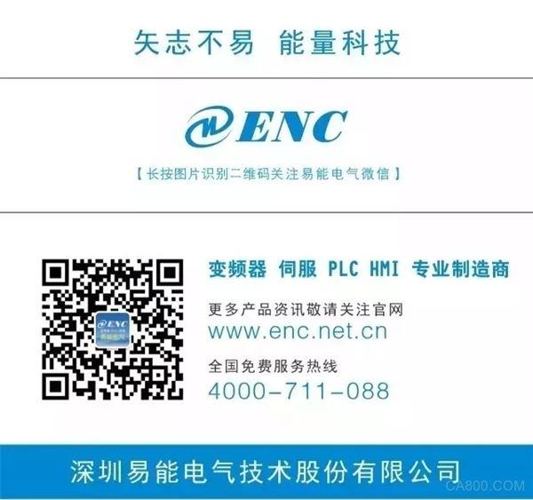 易能电气EN600系列变频器矢量控制与制动电阻功能应用(三)