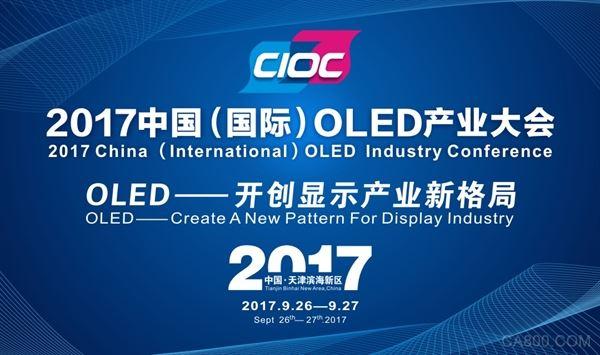2017中国国际OLED产业大会即将精彩启幕