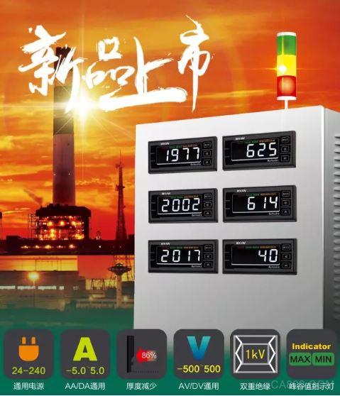 [新品发布]经济型多功能数字电压电流表MX4W
