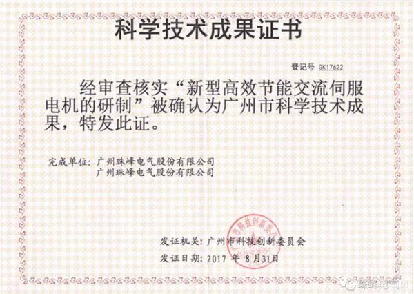 賀廣州珠峰電氣股份有限公司取得科學技術成果證書