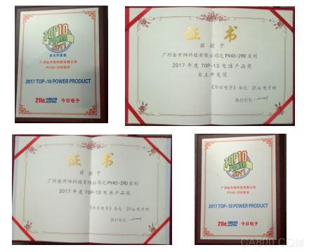金升阳PV45-29D系列电源模块荣获2017年度TOP10电源产品奖