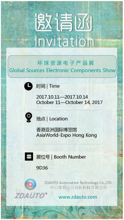 香港展|帶給你不一樣的技術新體驗