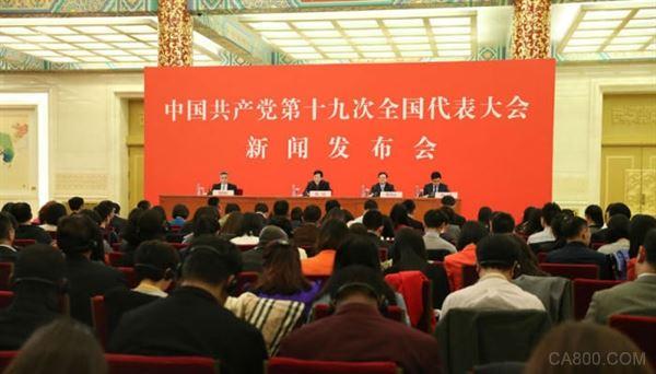中国自动化网喜迎十九大  制造业转型升级话题或成热点