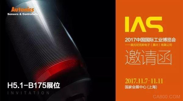 奥托尼克斯诚邀您莅临2017年中国国际工业博览会
