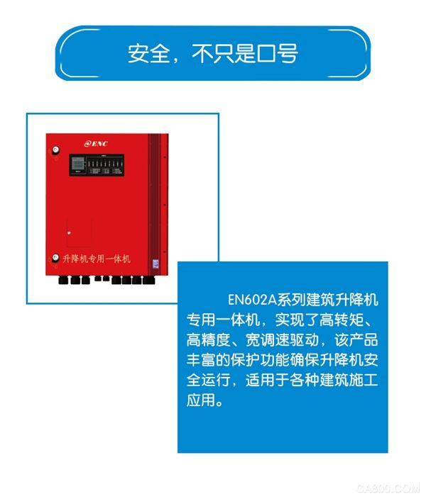 EN602A,安全高效,稳定可靠