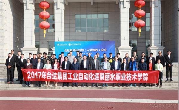 2017 台达自动化应用(人才培养)论坛在浙江丽水召开