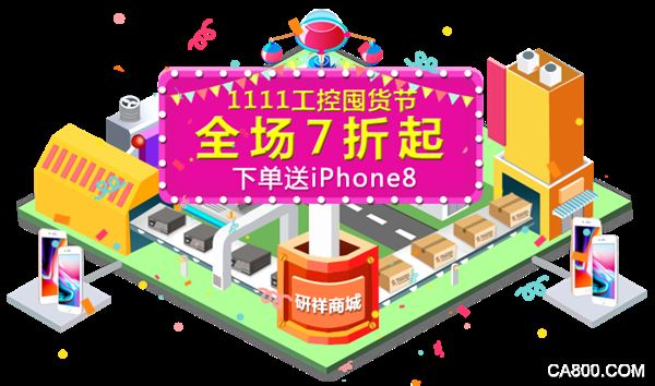 买工控机,送Iphone8!这个双十一,研祥可能是最有诚意的工控厂商了