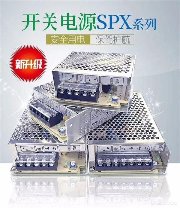 奥托尼克斯新品上市|高性能开关电源SPX