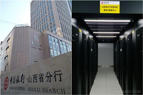 中国银行首个绿色高效模块化机房落户山西