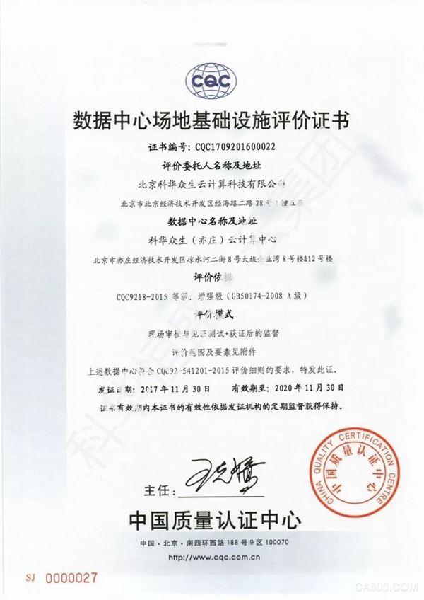 科華恒盛  云集團旗下自建數據中心再獲A級機房認證